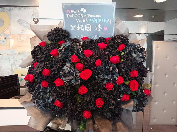 全労済ホール/スペース・ゼロ 松田凌様の舞台「PANDORA」出演祝いフラスタ