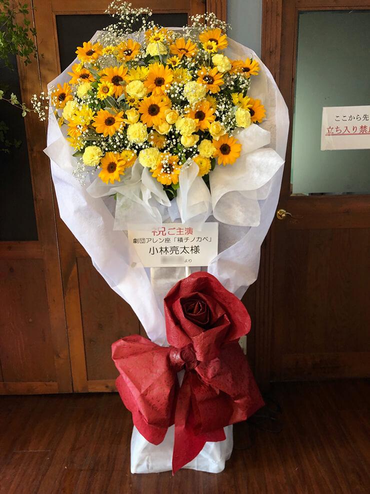 すみだパークスタジオ倉 小林亮太様の初主演舞台『積チノカベ』公演祝い花束風スタンド花