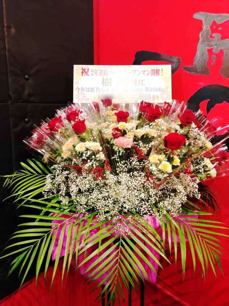 池袋RED-Zone 樹理様のバースデーライブ公演祝いシェアスタンド花