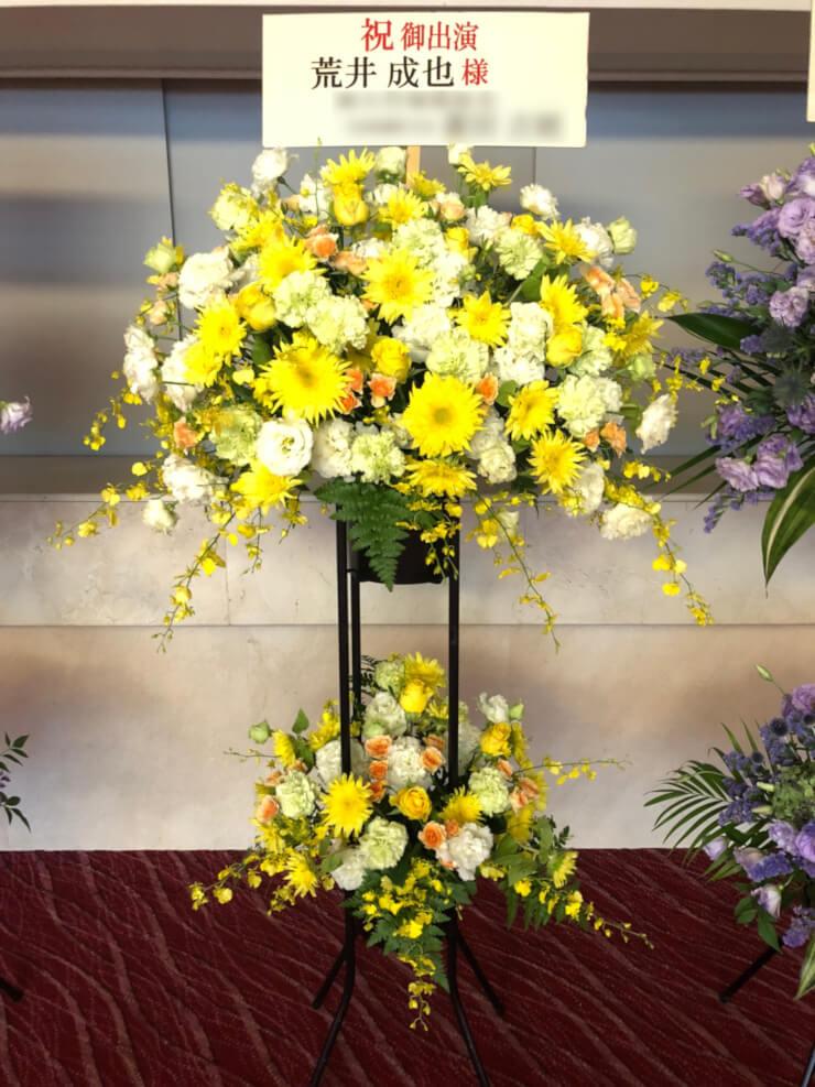 文京シビックホール 荒井成也様のバレエ公演祝い黄色系スタンド花2段