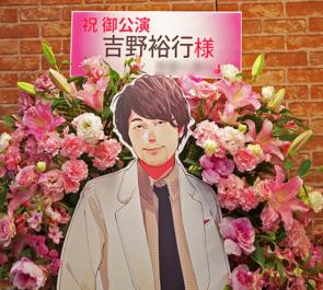舞浜アンフィシアター 吉野裕行様の5周年記念ライブ公演祝い等身大パネル×淡ピンクフラスタ