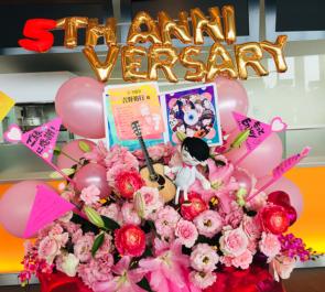 舞浜アンフィシアター 吉野裕行様の5周年記念ライブ公演祝いピンク系フラスタ