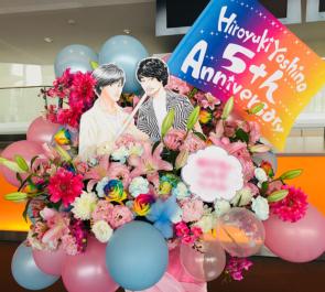 舞浜アンフィシアター 吉野裕行様の5周年記念ライブ公演祝いふわキラピンク×レインボーローズフラスタ