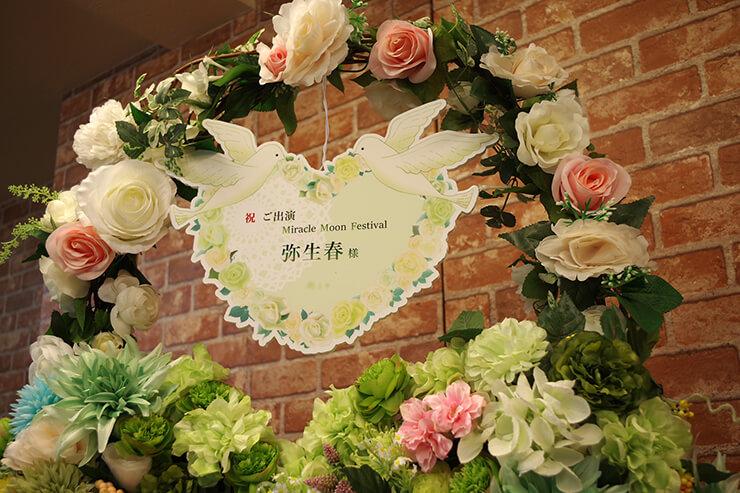 幕張メッセ SIX GRAVITY 弥生春(CV:前野智昭)様のツキウタムンフェス出演祝いアーチフラスタ