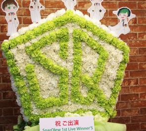 舞浜アンフィシアター SparQlew様の1stライブ公演祝いロゴモチーフフラスタ