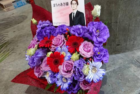 パシフィコ横浜 吉本坂46 まちゃあき様の握手会祝い花