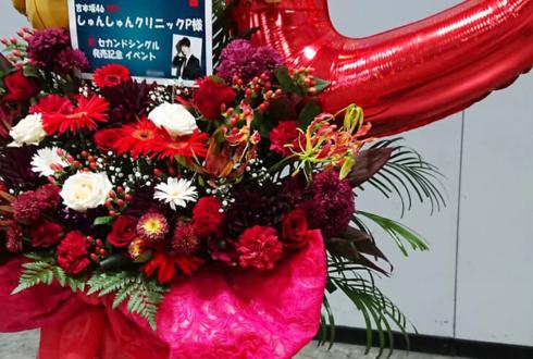 パシフィコ横浜 吉本坂46 しゅんしゅんクリニックP様の握手会祝いフラスタ
