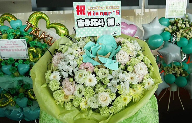 舞浜アンフィシアター 吉永拓斗様のSparQlew1stLive公演祝い花束風スタンド花