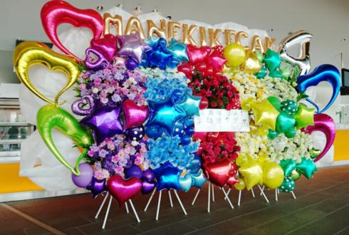 舞浜アンフィシアター まねきケチャ様の4周年記念ライブ公演祝い3基連結フラスタ