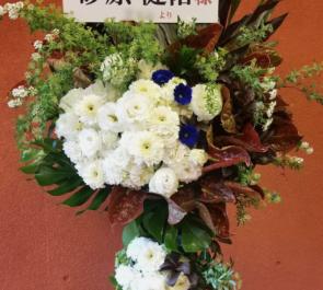 東京芸術劇場 砂原健佑様の舞台「毛皮のマリー」出演祝いスタンド花
