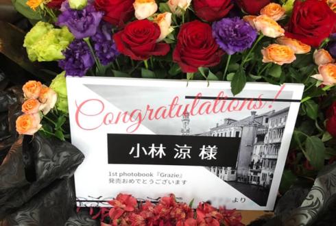 ドイツ文化会館OAGホール 小林涼様の写真集発売記念イベント祝いフラスタ