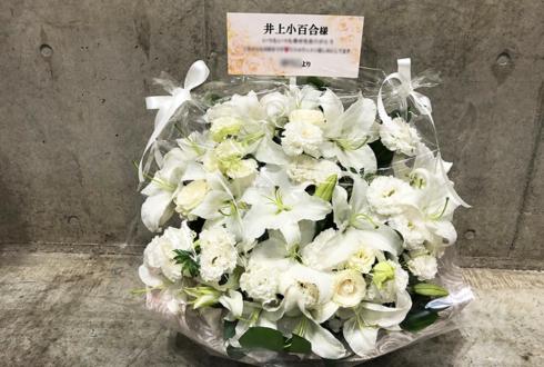 パシフィコ横浜 乃木坂46 井上小百合様の握手会祝い花