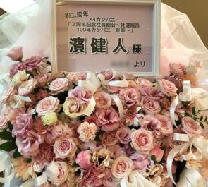 有楽町よみうりホール 濱健人様のK4カンパニー2周年記念イベント祝いフラスタ