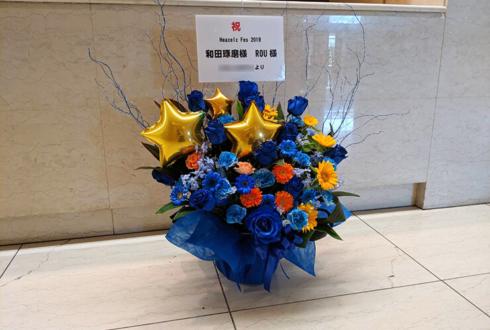 浜離宮朝日ホール 和田琢磨様&ROU様のHeazelzFes2019出演祝い花