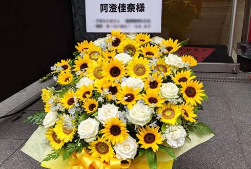 赤坂RED/THEATER 阿澄佳奈様の舞台出演祝い花