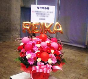 幕張メッセ 乃木坂46 桜井玲香様の握手会祝い花