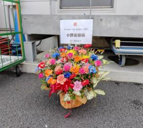 豊洲PIT 小野友樹様のライブ公演祝い花