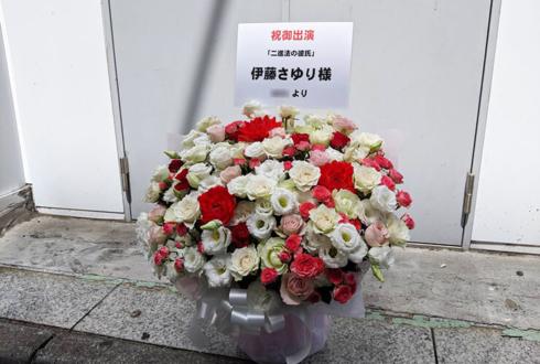 コフレリオ新宿シアター 伊藤さゆり様の舞台「二進法の彼氏」出演祝い花