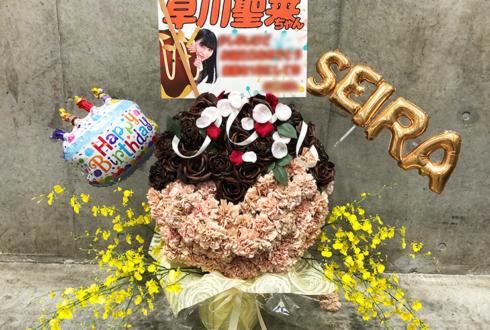 パシフィコ横浜 乃木坂46 4期生 早川聖来様の握手会祝い花