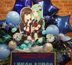 さいたまスーパーアリーナ 工藤晴香様&氷川紗夜様のアニメロサマーライブ出演祝いブルー系フラスタ