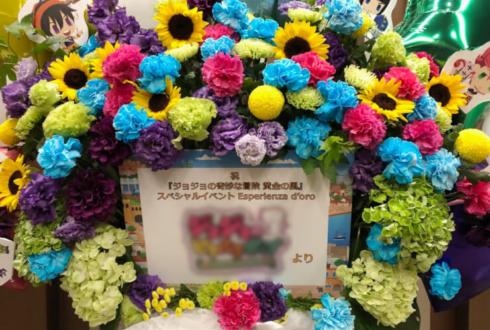 ベルサール高田馬場 「ジョジョの奇妙な冒険 黄金の風」スペシャルイベント公演祝いフラスタ