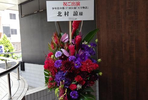 紀伊國屋ホール 北村諒様の舞台出演祝いアイアンスタンド花