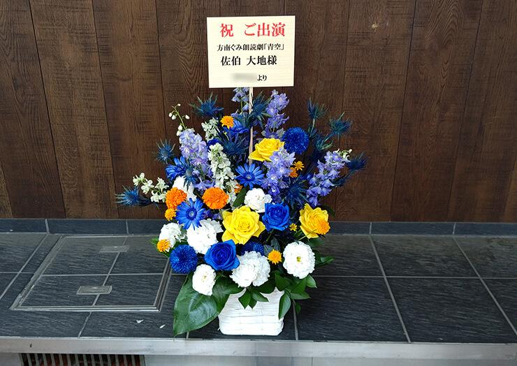 三越劇場 佐伯大地様の朗読劇『青空』出演祝い花