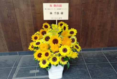 中目黒キンケロ・シアター 林千浪様の舞台『暗転エピローグ』出演祝い花 ひまわりアレンジ