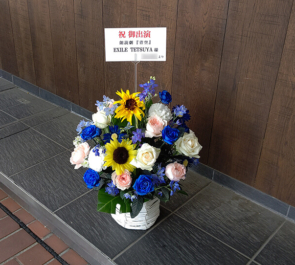 三越劇場 EXILE TETSUYAの朗読劇『青空』出演祝い花