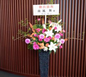 銀座ヤマハホール 南風舞様のコンサートゲスト出演祝いアイアンスタンド花