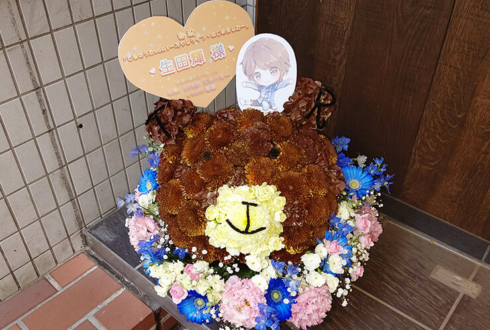SHIBUYA TAKE OFF 7 生田輝様のライブ公演祝い花 クマモチーフアレンジ