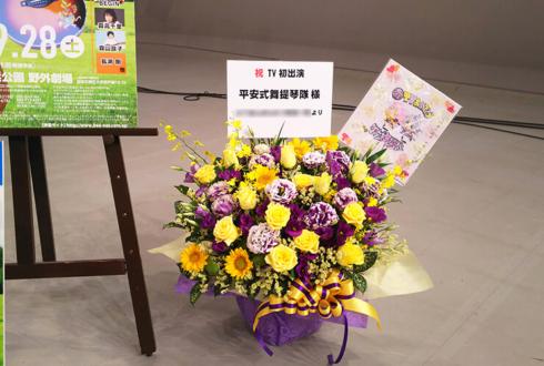フジテレビ 平安式舞提琴隊様のお台場フォーク村NEXT TV初出演祝い花