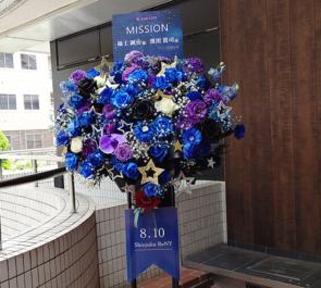 新宿ReNY MISSION(福士誠治/濱田貴司)様のライブ公演祝いスタンド花