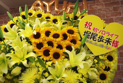 新宿SACT! 堀尾歩未様の初ソロイベント祝いヒマワリハートスタンド花
