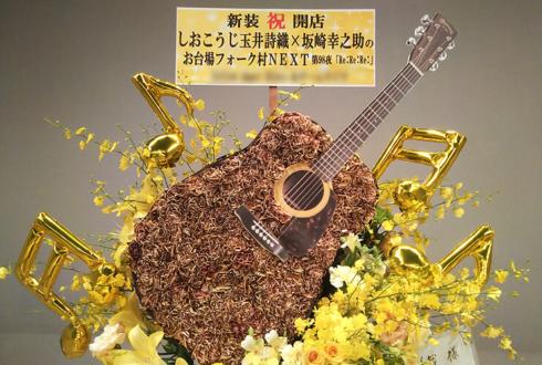 ももいろクローバーZ 玉井詩織様のお台場フォーク村NEXTギターモチーフフラスタ