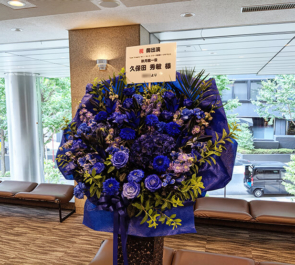 全電通労働会館 久保田秀敏様のLoveTrianglarリリイベ祝い花束風アイアンスタンド花