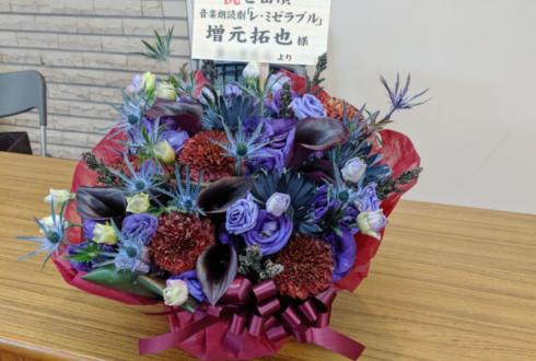 TOKYO FM HALL 増元拓也様の音楽朗読劇 「レ・ミゼラブル」出演祝い花