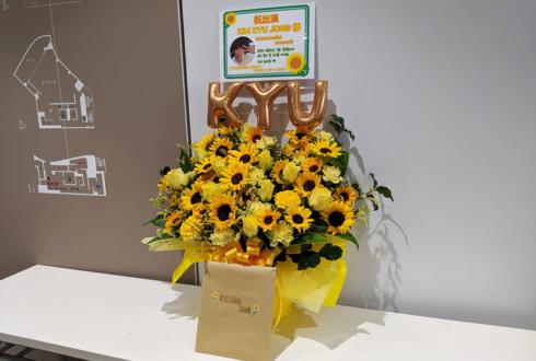 浅草花劇場 キム・キュジョン様のミュージカル「マイ・バケットリスト Season 5」出演祝い花