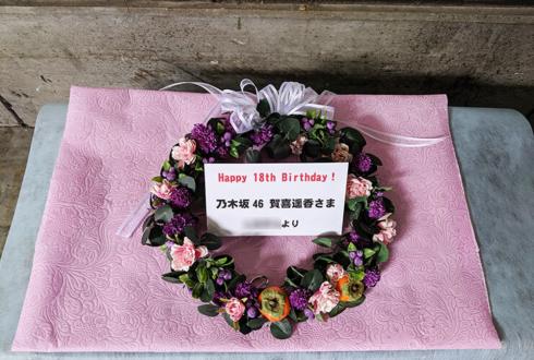 パシフィコ横浜 乃木坂46 4期生 賀喜遥香様の握手会祝い花冠