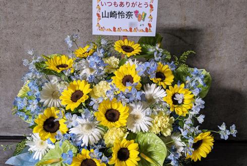 パシフィコ横浜 乃木坂46 山崎怜奈様の握手会祝い花