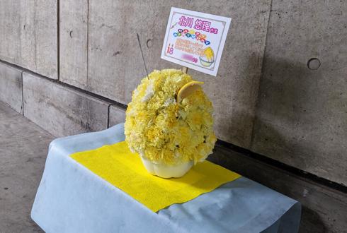 パシフィコ横浜 乃木坂46 4期生 北川悠理様の握手会祝い花