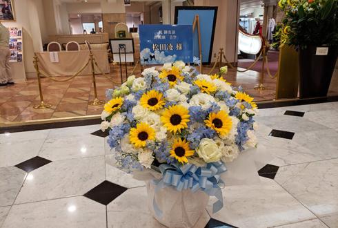 三越劇場 松田凌様の朗読劇『青空』出演祝い花