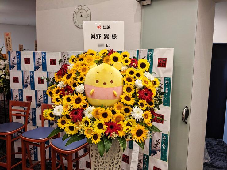 六行会ホール 眞野翼様の舞台「流れる雲よ」出演祝いアイアンスタンド花