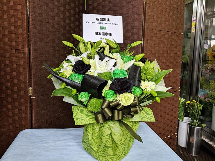 和光市民文化センターサンアゼリア 楊役 岡本信彦様のピオフィオーレの晩鐘イベント出演祝い花
