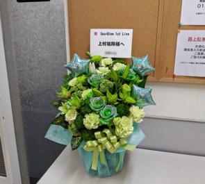 舞浜アンフィシアター 上村祐翔様のSparQlew1stLive公演祝い花