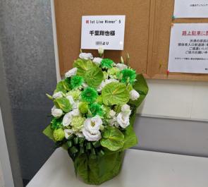 舞浜アンフィシアター 千葉翔也様のSparQlew1stLive公演祝い花