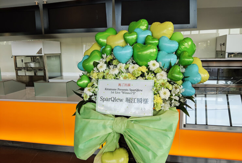 舞浜アンフィシアター 堀江瞬様のSparQlew1stLive公演祝いコーンスタンド花
