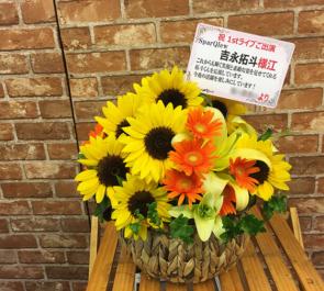 舞浜アンフィシアター 吉永拓斗様のSparQlew1stLive公演祝い花