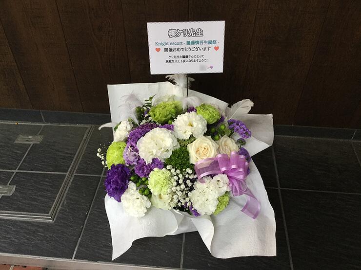 池袋虜 楔ケリ先生の鵜藤慎吾様誕生祭祝い花