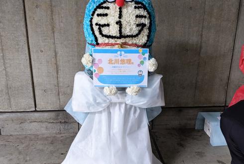 パシフィコ横浜 乃木坂46 4期生 北川悠理様の握手会祝いドラえもんモチーフフラスタ